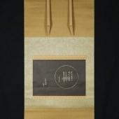 富本憲吉 陶板之図/KENKICHI TOMIMOTO