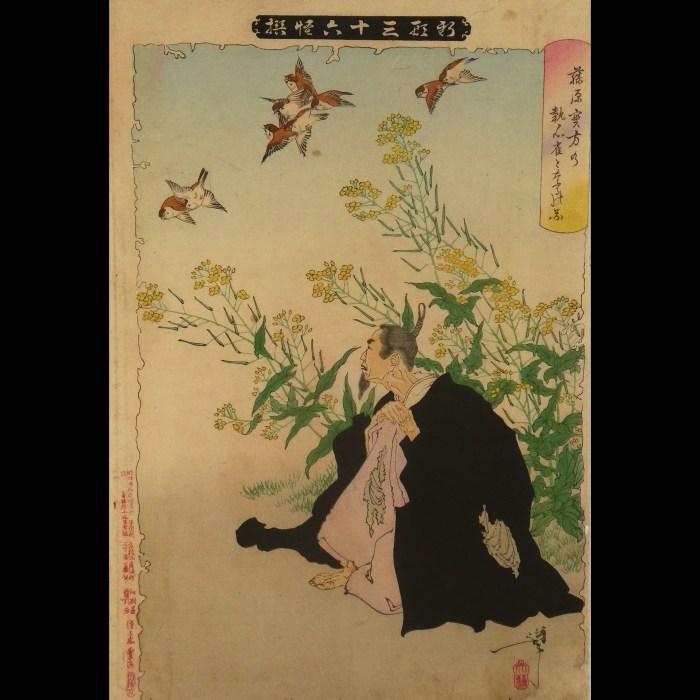 月岡芳年/新型三十六怪撰 藤原実方の執心雀となるの図/TSUKIOKA YOSHITOSHI