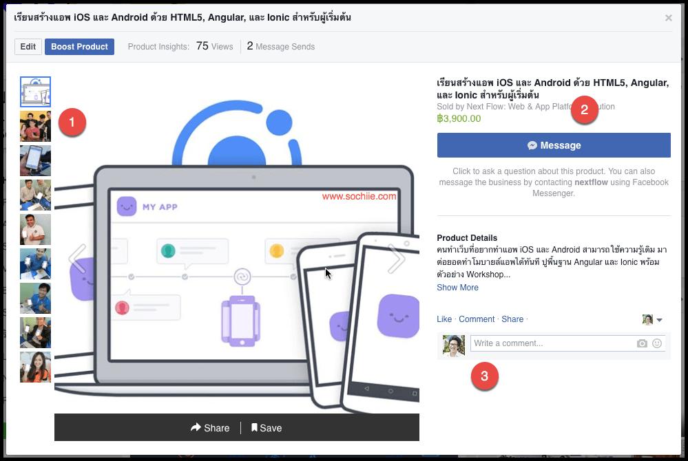 หน้าแสดงรายละเอียดสินค้าใน Shop ของ Facebook Page