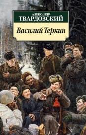 Василий Теркин - сочинение по поэме Твардовского