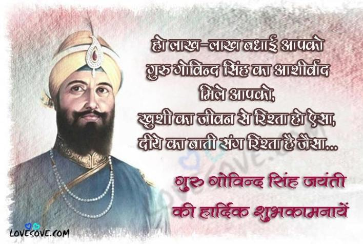 Guru Gobind Singh Jayanti 2020, 2020 Guru Gobind Singh Jayanti, Happy Guru Gobind Singh Jayanti, Guru Gobind Singh Jayanti Shayari, faiz-e-noor images, Images for Guru Gobind Singh Jayanti wishes, Happy Gurpurab Guru Gobind Singh Ji Jayanti, happy gurpurab messages for family, Guru Gobind Singh Jayanti Messages Wishes SMS in Hindi