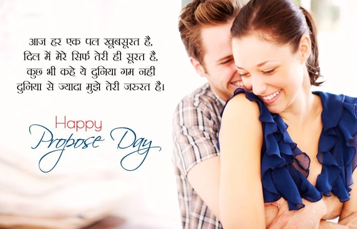 propose day special shayari, propose day status for best friend, propose status in hindi, sad propose shayari, best line for propose day, Happy propose day, happy propose day quotes, propose day hindi shayari, propose day sad shayari in hindi, propose day special lines, lines to propose a boy, propose day pic, propose day shayari in hindi, propose lines in hindi, propose shayari hindi, propose status in hindi 2 line, best propose line hindi, cute proposal lines