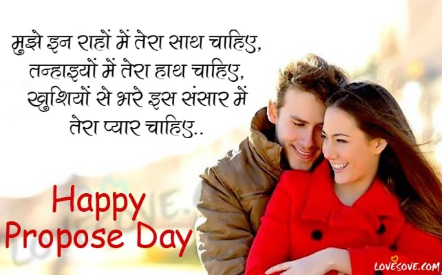 propose day, propose day quotes in hindi, happy propose day, propose day quotes, propose day sms, propose day msg in hindi, propose day sms in hindi, propose day sms hindi, propose day status, propose day lines, best propose line in hindi, propose day shayari, hindi propose lines, propose day status in hindi, Propose day, propose day msg hindi, best propose shayari in hindi, propose lines hindi, propose shayari, best propose lines, propose day quotes hindi, propose day shayari hindi