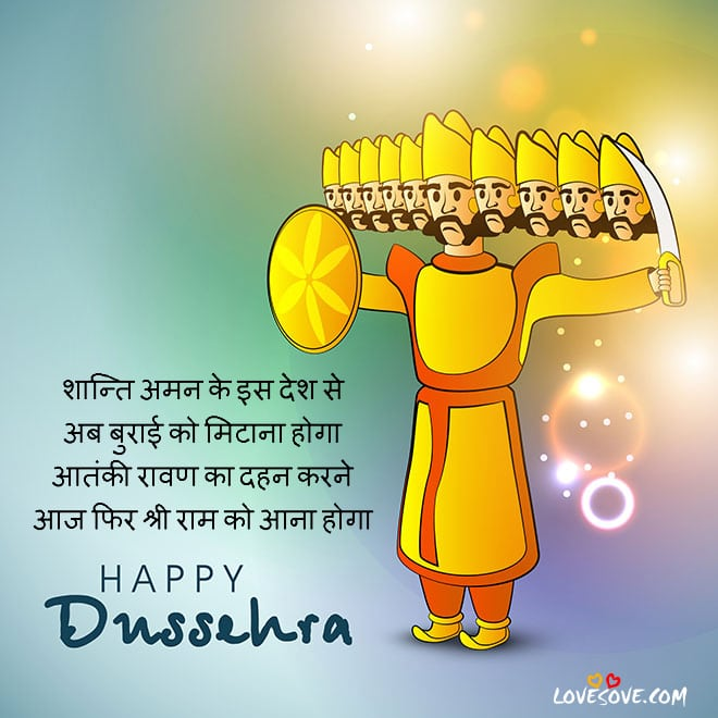 happy dussehra sms in hindi, dussehra sms hindi, happy dussehra, heart touching lines of dussehra