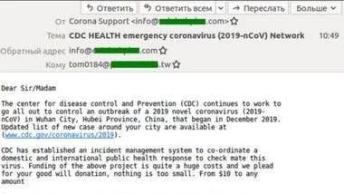 Los miembros del CDC no están pidiendo donaciones en bitcoins