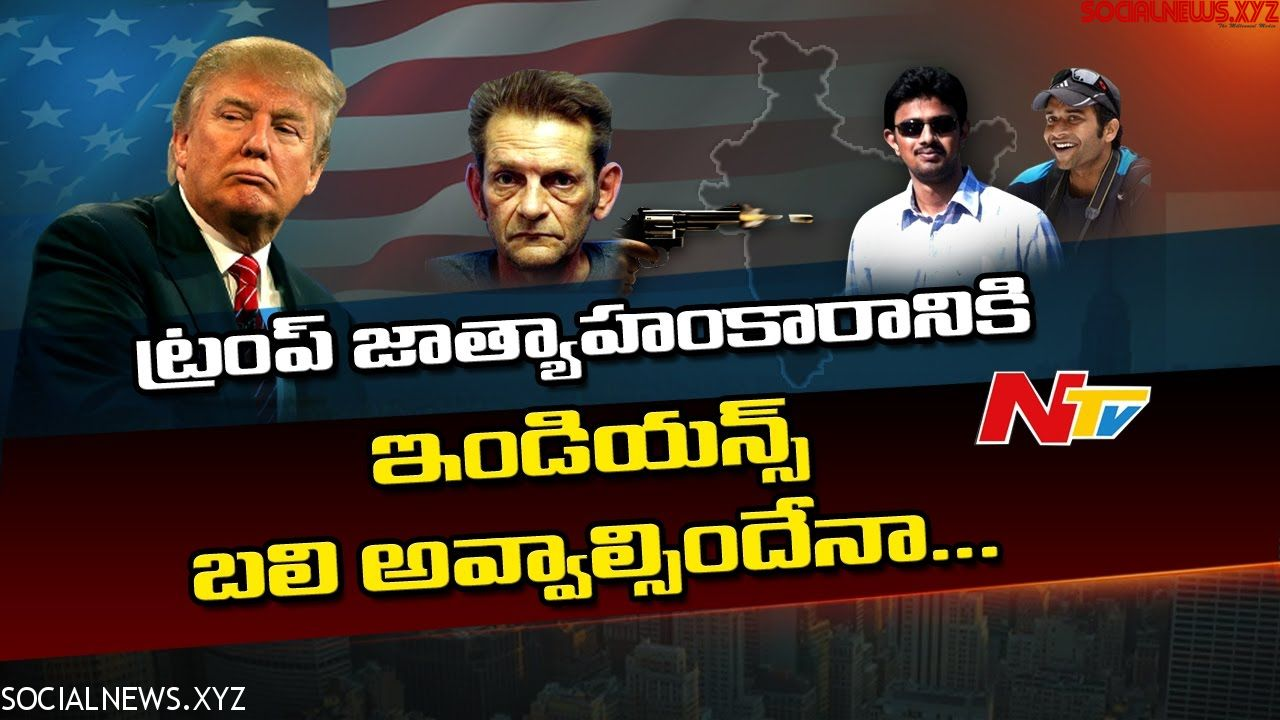 #DonaldTrump #Racism Leads to End Of One Indian's Life || USA || NTV