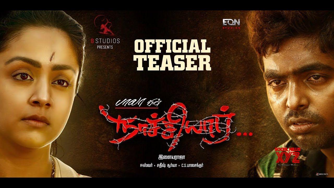 Naachiyaar - Official Teaser I Director Bala I Ilaiyaraaja I Jyotika