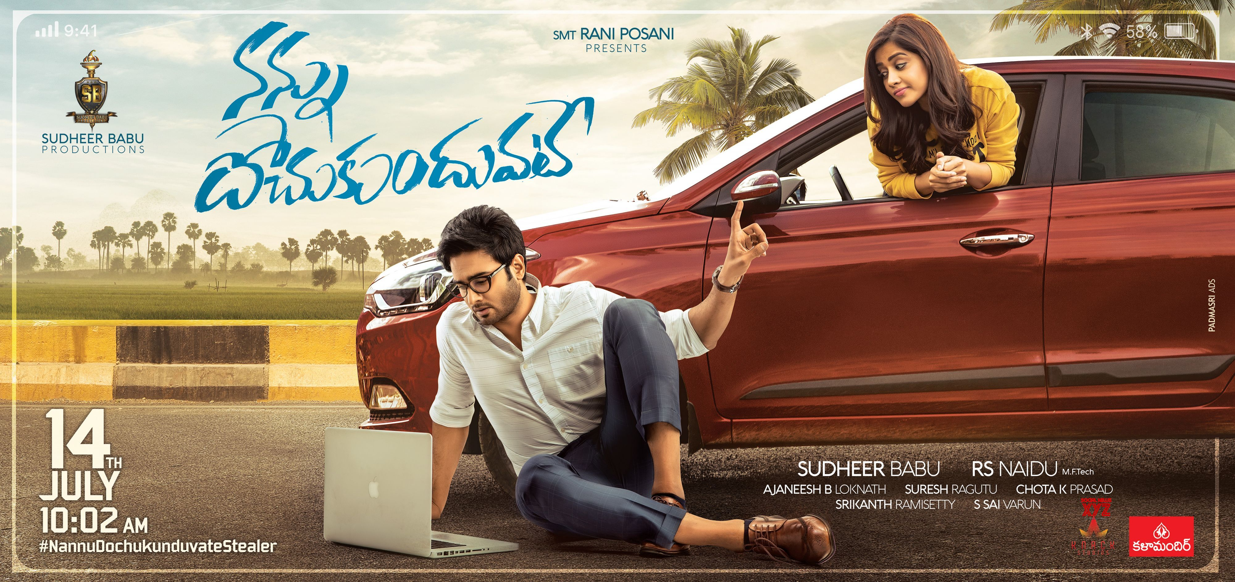 Sudheer Babu's Nannu Dochukunduvate movie teaser will be released on July 14th