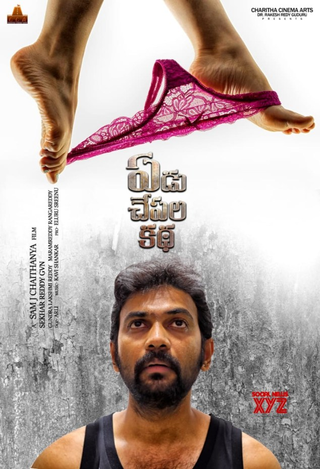 7 Chepala Katha movie first look released, gets a superb response