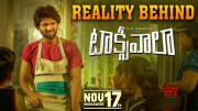The Reality Behind Taxiwaala | Vijay Deverakonda | Taxiwaala on November 17 (Video)