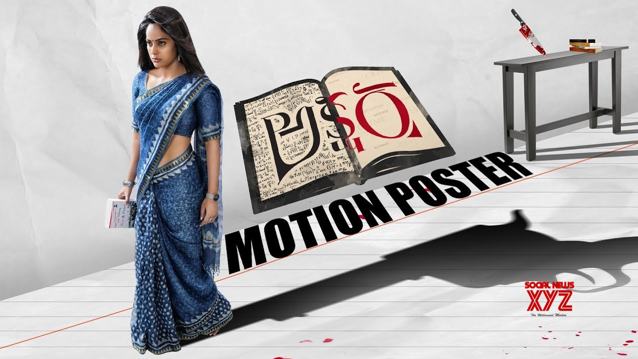 Nandita Swetha's AKSHARA Movie Motion Poster Released