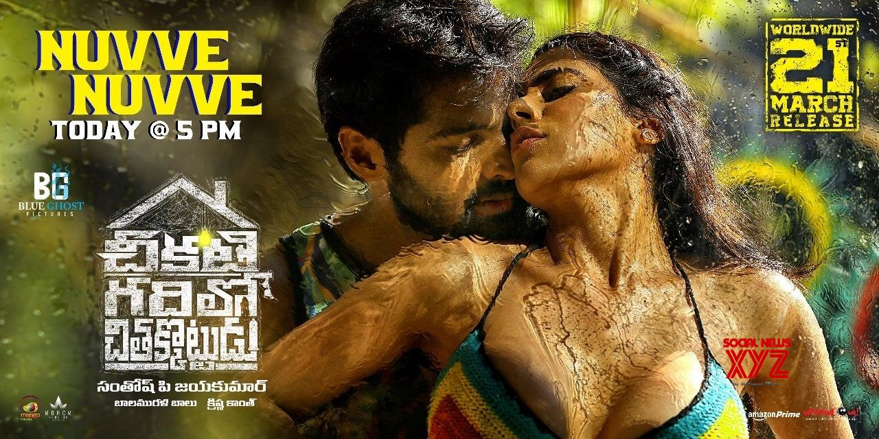 Nuvve Nuvve Single From Chikati Gadilo Chitakkotudu Will Be Out At 5 Pm Today