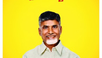 YSRCP Manifesto For AP Elections 2019 Gallery And PDF