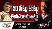Journalist Diary  Satishbabu:  Naidu's EVM theory (Video)