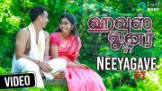 House Owner Movie | Neeyagave Video Song | Lakshmy Ramakrishnan | Ghibran | Chinmayi | Sathyaprakash (Video)