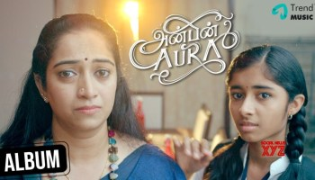 AGHORI (2019)| Tamil Horror Movie |Official Teaser|R P Bala (Video