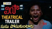 Lisaa Movie Theatrical Trailer (Video)