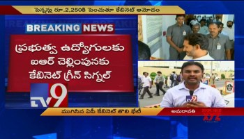 YS Jagan Cabinet ministers reach AP Assembly with families