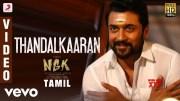 NGK - Thandalkaaran Video | Suriya | Yuvan Shankar Raja | Selvaraghavan (Video)
