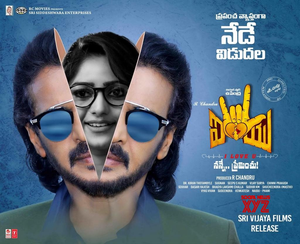 Upendra's I Love You Movie Releasing Today Posters