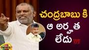 Chevireddy Bhaskar Reddy Fires On Chandrababu Naidu In Assembly Session 2019 (Video)