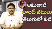 Hats Off Amitab Telugu Hero's Need To Learn (Video)