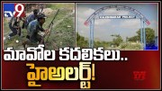 Maoist threat: Security tightened at Kaleshwaram project sites - TV9 (Video)
