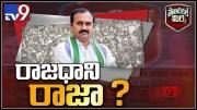 YS Jagan to offer AP CRDA Chairman post to Alla Rama Krishna Reddy (Video)