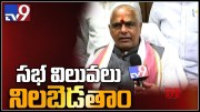 Moral values and ethics fast disappering in present Assembly - Thammineni Seetharam - TV9 (Video)