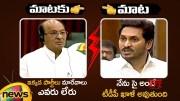 Butchaiah Chowdary VS AP CM YS Jagan (Video)