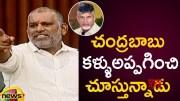 Chevireddy Bhaskar Reddy Sensational Comments On Chandrababu Naidu (Video)