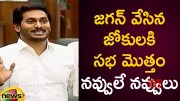 AP CM YS Jagan Funny Speech In AP Assembly Session 2019 (Video)