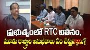 Prof K Nageshwar: Experiences of RTC Merger (Video)
