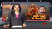 Special Story On Sharadha Peetam Next Peetadhipathi (Video)