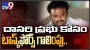 Dasaris son Prabhu goes missing, police suspect marriage dispute - TV9  (Video)