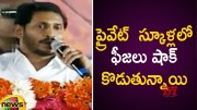 AP CM YS Jagan Fires On Private Schools Fees Structures In Rajanna Badibata Program (Video)