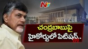Petition Filed Against Chandrababu (Video)