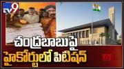 Petition filed in AP HC against Chandrababu over Pasupu-Kumkuma scheme - TV9 (Video)