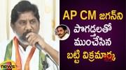 Congress Leader Bhatti Vikramarka Praises AP CM YS Jagan (Video)