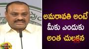 TDP MLA Acham Naidu Emotional Over Amaravathi (Video)