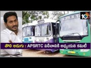 AP Govt forms New Committee on APSRTC merger with Government (Video)