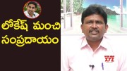 Lokesh Shows Good Gesture by Congratulating Alla Rama krishna reddy (Video)