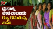 Huge Crowd For Govt School Admissions In AP (Video)