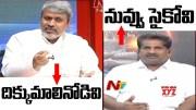 Clash In Live: Chalasani Srinivas vs Ashok Babu (Video)