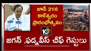 KCR About Kaleshwaram inauguration (Video)