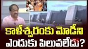 Prof K Nageshwar: Why no Invite to Modi for Kaleshwaram (Video)