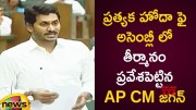 AP CM YS Jagan Cited Some Examples Of How SCS Will Be Helpful To AP State (Video)