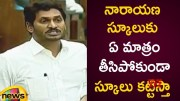 CM YS Jagan Promises To Construct Govt Corporate Schools Like Narayana Institutions (Video)