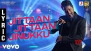 Pon Manickavel - Jittaan Jittaan Jinukku Lyric   Prabhu Deva   D. Imman (Video)