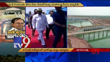 KCR to expand Cabinet today - TV9 [HD] (Video) - Social News XYZ